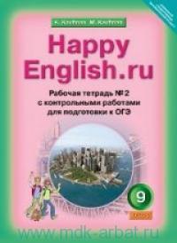 Английский язык : Счастливый английский.ру / Happy English.ru : рабочая тетрадь №2 с контрольными работам для подготовки к ОГЭ : к учебнику для 9-го класса общеобразовательных учреждений (ФГОС)