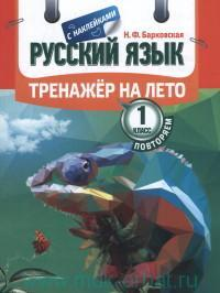 Русский язык : тренажёр на лето : повторяем 1-й класс : с наклейками