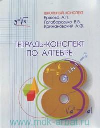 Тетрадь-конспект по алгебре для 8-го класса (по учебнику Ю. Н. Макарычева и др.)