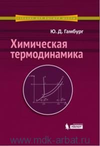 Химическая термодинамика : учебное пособие