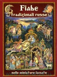 Русские народные сказки в отражении лаковых миниатюр : Палех, Холуй, Федоскино
