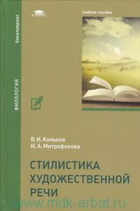 Стилистика художественной речи : учебное пособие для студентов учреждений высшего образования