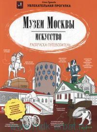 Музеи Москвы. Искусство : раскраска-путеводитель