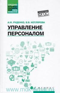 Управление персоналом : учебное пособие (соответствует ФГОС)