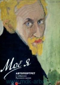 Мое я : Автопортрет в собрании Русского музея : альманах. Вып. 477