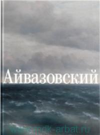 Иван Айвазовский : К 200-летию со дня рождения