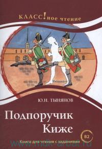 Подпоручик Киже : книга для чтения с заданиями для изучающих русский язык как иностранный : B2