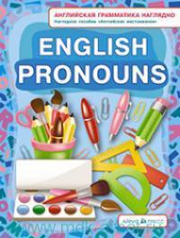 English Pronouns = Английские местоимения : наглядное пособие