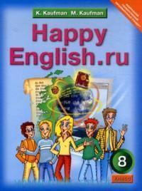 Английский язык : Счастливый английский.ру = Happy English.ru : учебник для 8-го класса общеобразовательных учреждений (ФГОС)