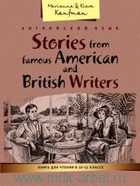 Английский язык : Stories from famous American and British writers = Рассказы известных американских и английских писателей : книга для чтения в 10-11 классе : учебное пособие