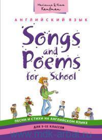 Английский язык : Songs and poems for school = Песни и стихи на английском языке для 5-11-го классов : учебное пособие