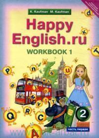 Английский язык : Счастливый английский.ру / Happy English.ru : рабочая тетрадь №1 к учебнику для 2-го класса общеобразовательных учреждений = Happy English.ru 2 : Workbook 1 (ФГОС)