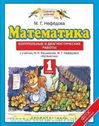 """Математика : контрольные и диагностические работы : 1-й класс : к учебнику М. И. Башмакова, М. Г. Нефедовой """"Математика"""" (ФГОС Новый стандарт)"""