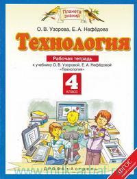 """Технология : 4-й класс : рабочая тетрадь : к учебнику О. В. Узоровой, Е. А. Нефедовой """"Технология"""" (ФГОС. Новый стандарт)"""