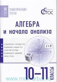 Алгебра и начала анализа. Тематические тесты : 10-11-й классы (соответствует ФГОС)