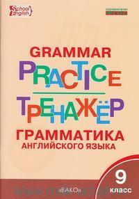 Grammar practice = Тренажер : грамматика английского языка : 9-й класс : соответствует ФГОС