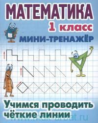 Математика : 1-й класс : Учимся проводить четкие линии