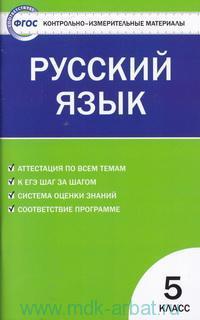 Контрольно-измерительные материалы : Русский язык : 5-й класс (соответствует ФГОС)