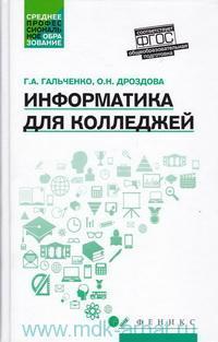 Информатика для колледжей : учебное пособие : общеобразовательная подготовка (соответствует ФГОС общеобразовательная подготовка)