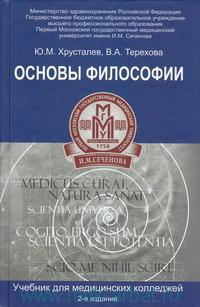 Основы философии : учебник для студентов медицинских колледжей