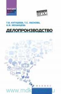 Делопроизводство : учебное пособие (соответствует ФГОС)