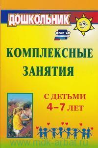 Комплексные занятия с детьми 4-7 лет (ФГОС ДО)