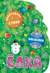 Ёлка : новогодние стихи, наклейки