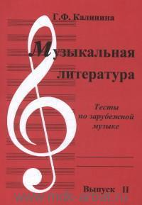 Музыкальная литература : тесты по зарубежной музыке. Вып.2