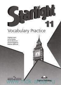 Английский язык : лексический практикум : 11-й класс : учебное пособие для учащихся общеобразовательных организаций : углубленный уровень = Starlight 11 : Vocabulary Practice