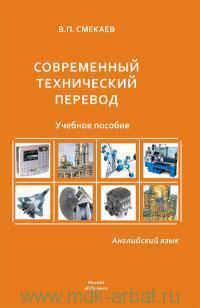 Современный технический перевод. Английский язык : учебное пособие