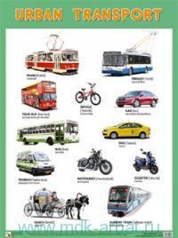 Urban Transport : плакат