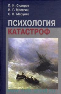 Психология катастроф : учебное пособие для студентов вузов