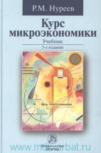 Курс микроэкономики : учебник