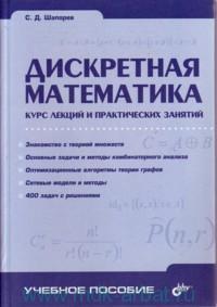 Дискретная математика : курс лекций и практических занятий