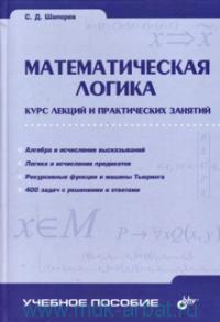 Математическая логика : курс лекций и практических занятий