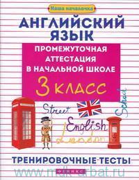 Английский язык : промежуточная аттестация в начальной школе : 3-й класс : тренировочные тесты