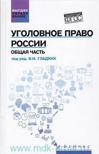 Уголовное право России. Общая часть : учебник (соответствует ФГОС)