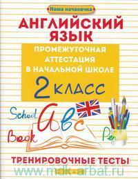 Английский язык : промежуточная аттестация в начальной школе : 2-й класс : тренировочные тесты