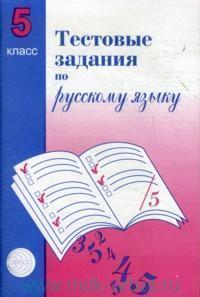 Тестовые задания для проверки знаний учащихся по русскому языку : 5-й класс