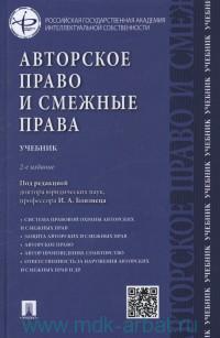 Авторское право и смежные права : учебник