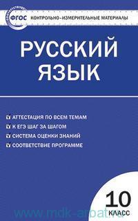Контрольно-измерительные материалы. Русский язык : 10-й класс