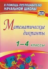 Математические диктанты : 1-4-й классы ФГОС)