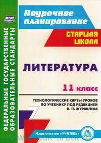 Литература : 11-й класс : технологические карты уроков по учебнику под ред. В. П. Журавлева (ФГОС)