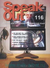 Speak out №4 (116) 2016 : журнал для изучающих английский язык
