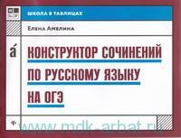 Конструктор сочинений по русскому языку на ОГЭ
