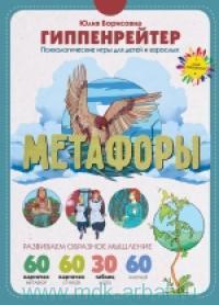 Метафоры : Развиваем образное мышление : психологические игры для детей и взрослых : 60 карточек метафор, 60 карточек стихов, 30 таблиц лото, 60 ключей