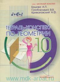 Тетрадь-конспект по геометрии : 10-й класс : по учебнику Л. С. Атанасяна и др.