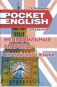 Неправильные глаголы английского языка : справочник