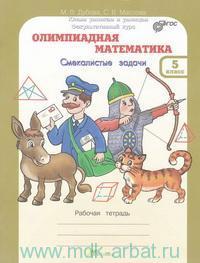 Олимпиадная математика : смекалистые задачи : рабочая тетрадь для 5-го класса (ФГОС)