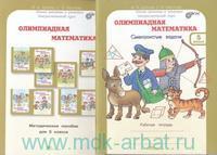 Олимпиадная математика : смекалистые задачи : рабочая тетрадь для 5-го класса + методическое пособие (ФГОС)